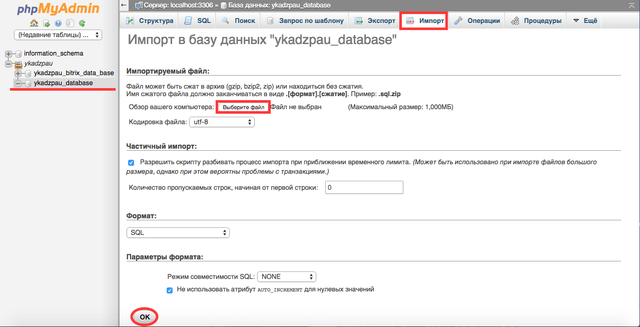 Загрузить базу сайта на хостинг установить файл на хостинг