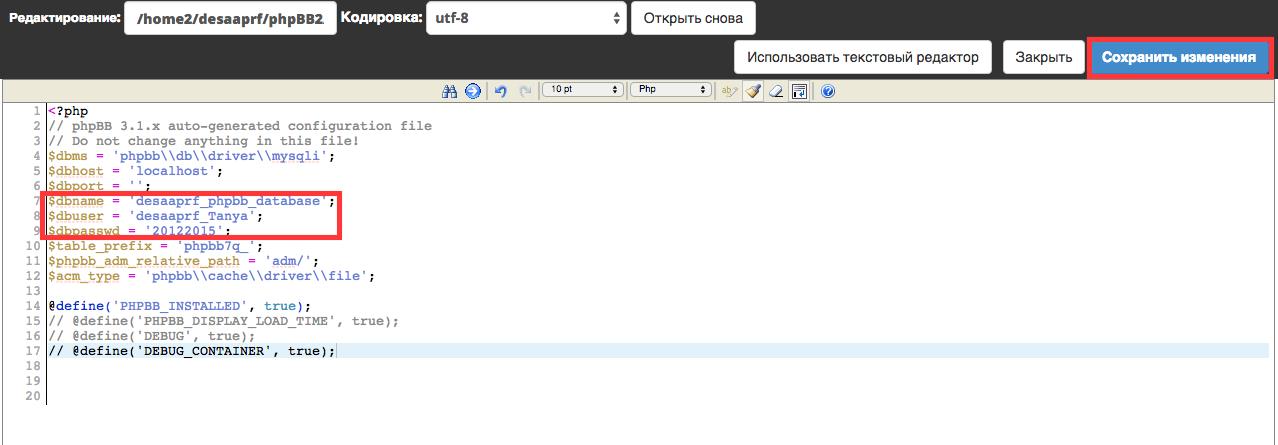 Перенос phpbb на другой хостинг как сделать свой виртуальный хостинг