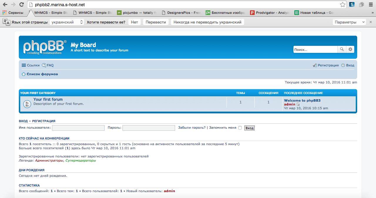 Как перенести форум phpbb на другой хостинг веб хостинги рейтинг