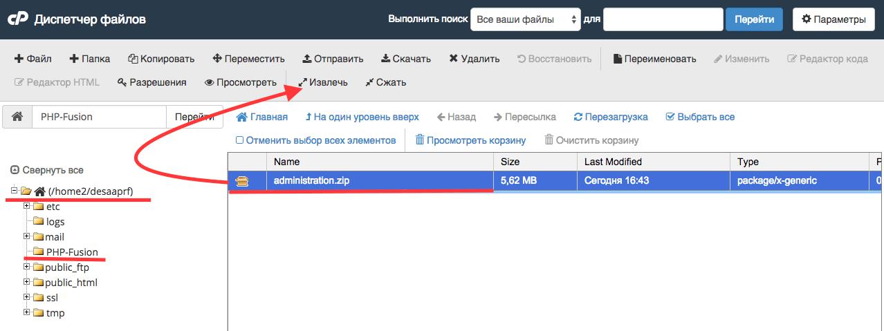 Хостинг с бесплатным доменом и поддержкой скриптов mysql перенос сайта dle на новый хостинг