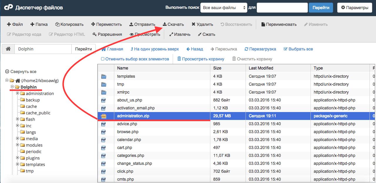 Файлы so на хостинге как установить forge на хостинг