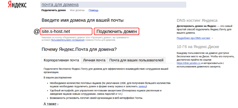 цель регистрации домена